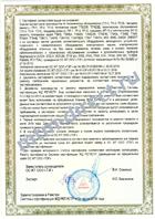 Сертификат по то и ремонту локомотивов